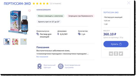 Аптека.ру на 2-й Владимирской улице Изображение 2