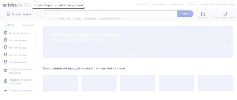 Аптека.ру на 2-й Владимирской улице Изображение 8